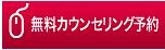 矯正歯科・横浜・予約